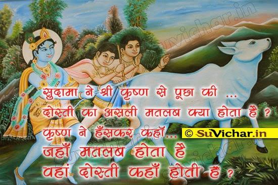 krishna sudama nibandh in hindi Krihsna sudama mitrata mp3 song by kameshwar kushwaha, nemichand kushwaha, bhushan dua, only on saavn from 2002 hindi music album krishna sudama mitrata play online or download to listen offline - in hd audio, only on saavn.