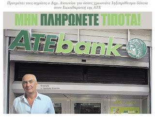 Δημ. Αντωνίου: Μήνυση κατά της ΑΤΕ και Τράπεζα Πειραιώς για υπεξαίρεση Αγροτικών Επιδοτήσεων και απειλητικές επιστολές. Οι πρωτοφανείς όροι εξαγοράς της ΑΤΕ από την Πειραιώς ...για το Αρχείο σας και για ...τον εισαγγελέα (εν καιρώ) ___+-___O____