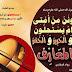 حكم الاستماع إلى  والموسيقى في الاسلام
