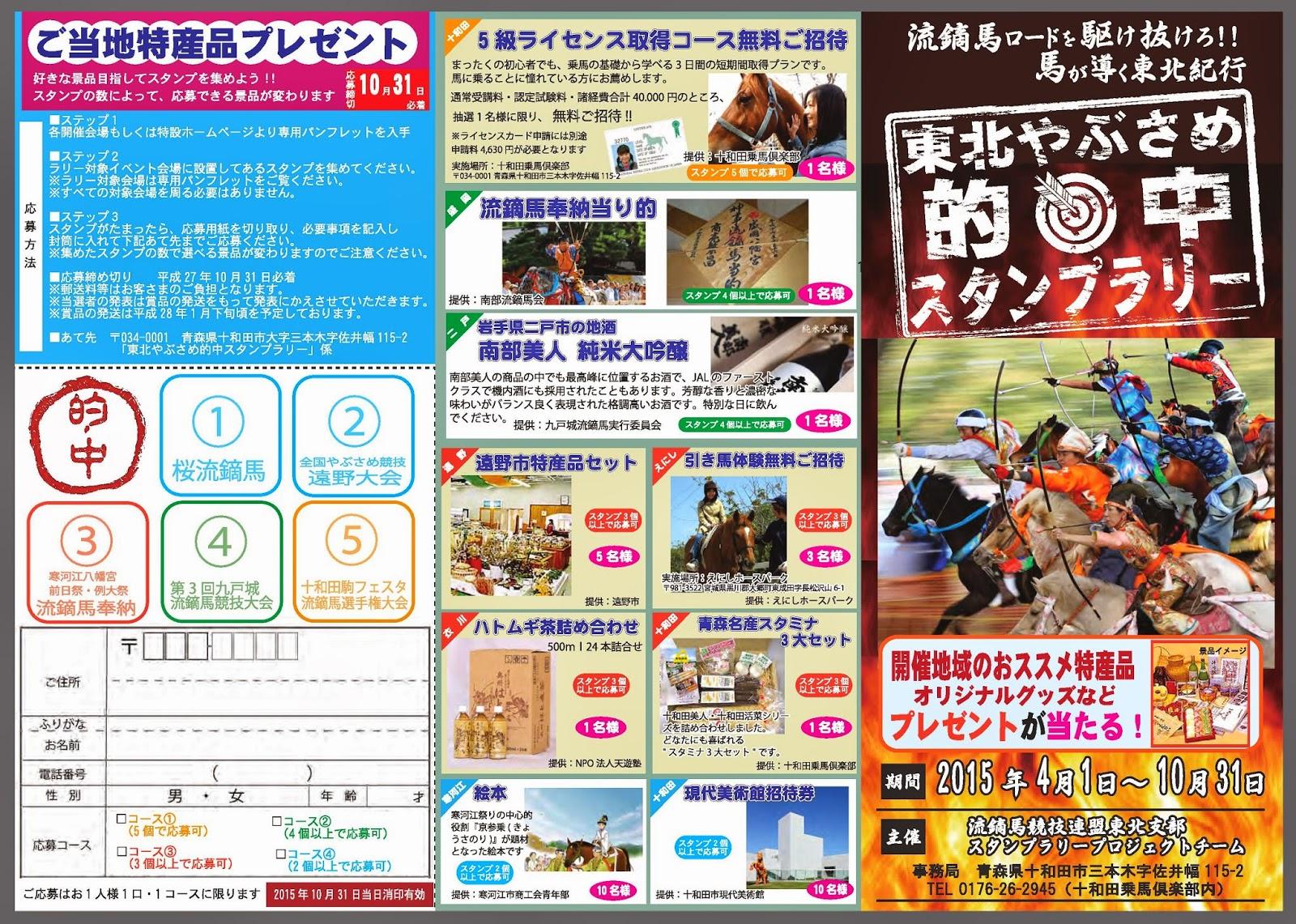 Tohoku Yabusame Stamp Rally Pamphlet 東北やぶさめ的中スタンプラリー 応募用紙