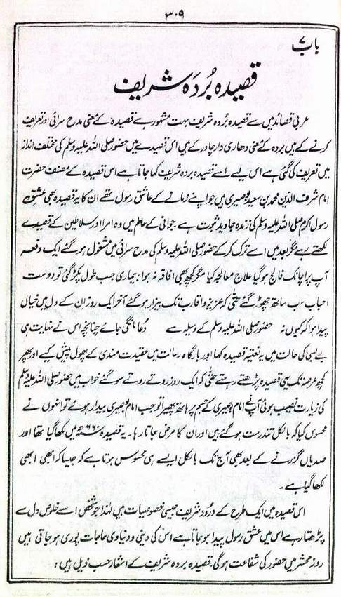 pre islamic qasidas essay Islamic supreme council of why is the mawlid an it is indeed against this background that one can understand the development of the various forms of qasidas.