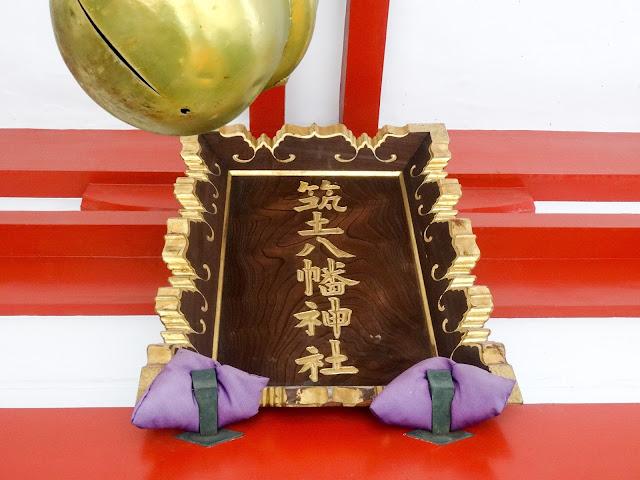 筑土八幡神社,拝殿,社号標〈著作権フリー無料画像〉Free Stock Photos