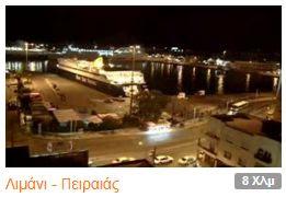 Λιμάνι - Πειραιάς ζωντανές Web Κάμερες