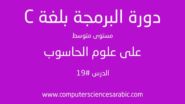 دورة البرمجة بلغة C مستوى متوسط الدرس 19: define