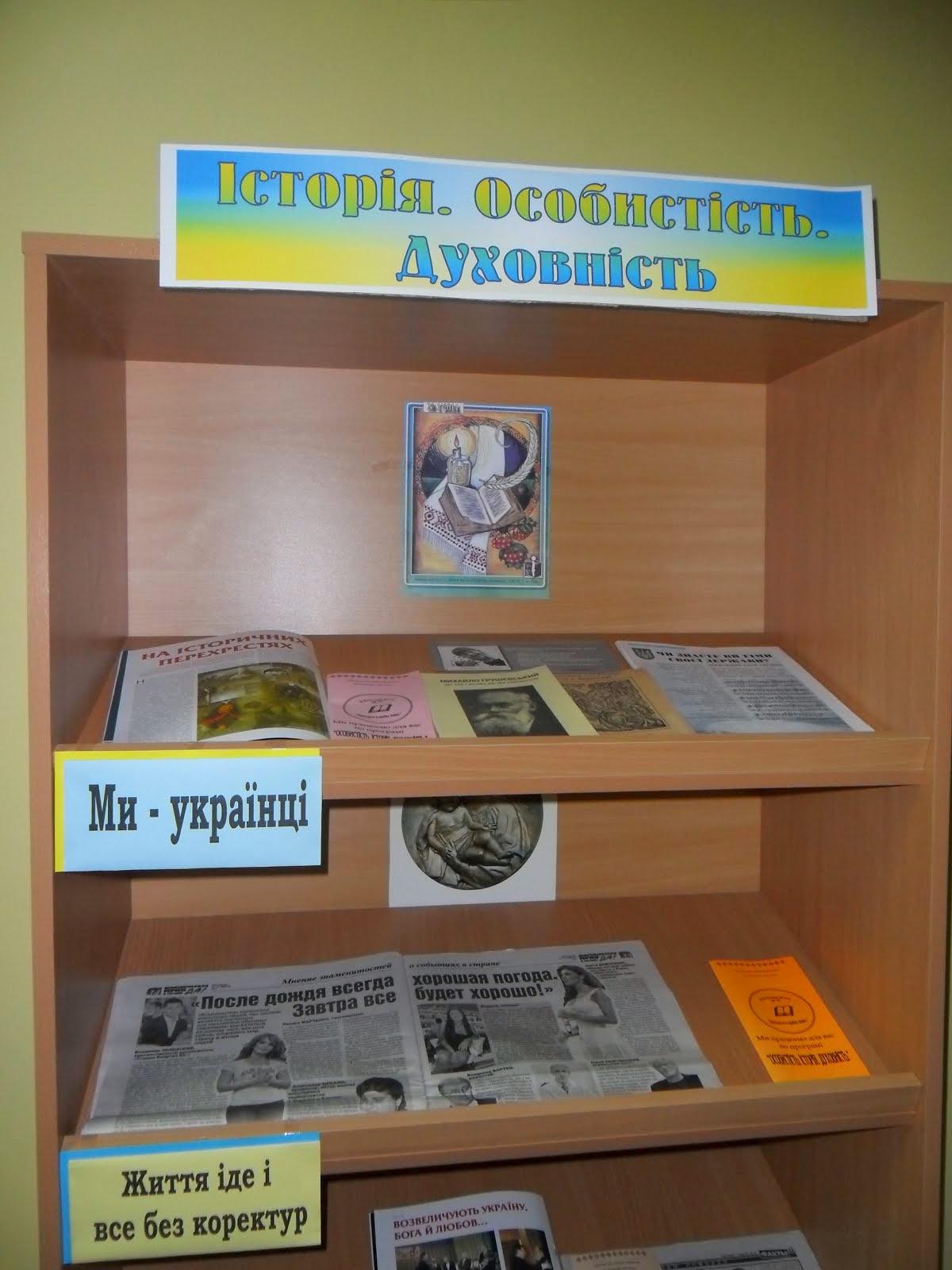 Інформаційний стенд в рамках програми роботи