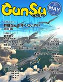 月刊群雛 2015年05月号