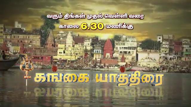Suntv -Gangai Yathirai @ 6:30am on Monday to Friday