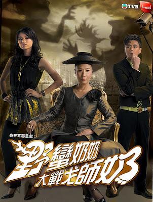 Tân Mẹ Chồng Khó Tính - Wars Of In Laws 2 2008