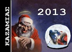 O KAZAMIAΣ ΜΑΣ ΓΙΑ ΤΟ 2013