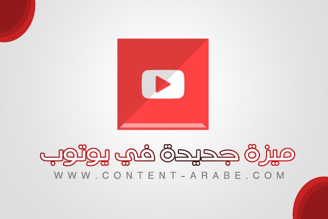 ميزة جديدة في يوتوب أدخل واكتشفها (جديد)