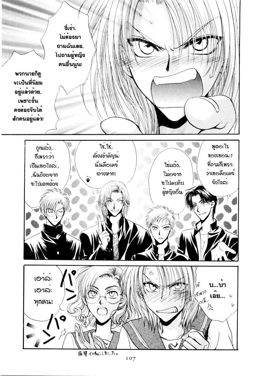 อ่านการ์ตูน Kakumei no Hi 3 ภาพที่ 7