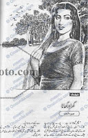 Ghar Aor Ghaata (Romantic Urdu Novels) By Umera Ahmed complete in pdf