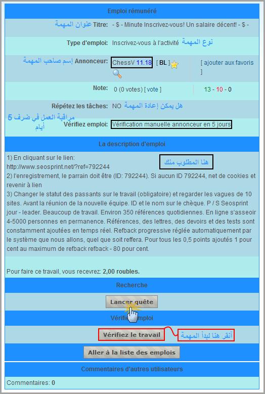 شرح طريقة الربح مقابل إتمام المهمات من موقع hitbux