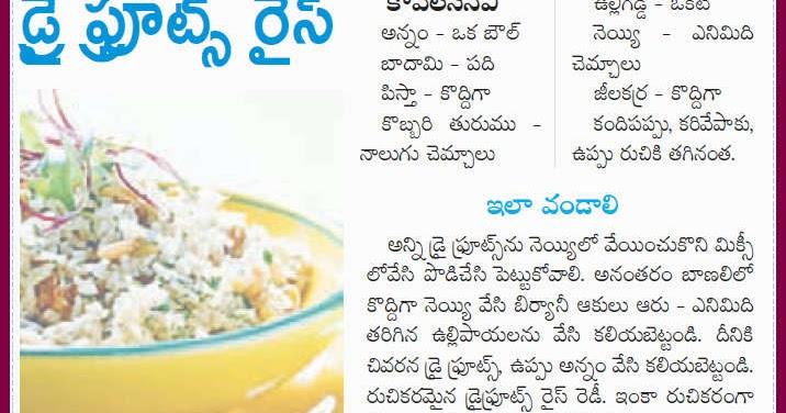 Telugu web world healthy food item dry fruits rice