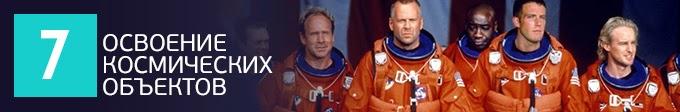 фильмы про космические путешествия. Армагеддон