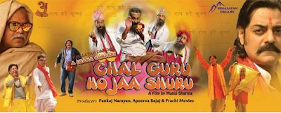 Chal Guru Ho Ja Shuru Watch 2015 Online Full Hindi Movie And Download HD