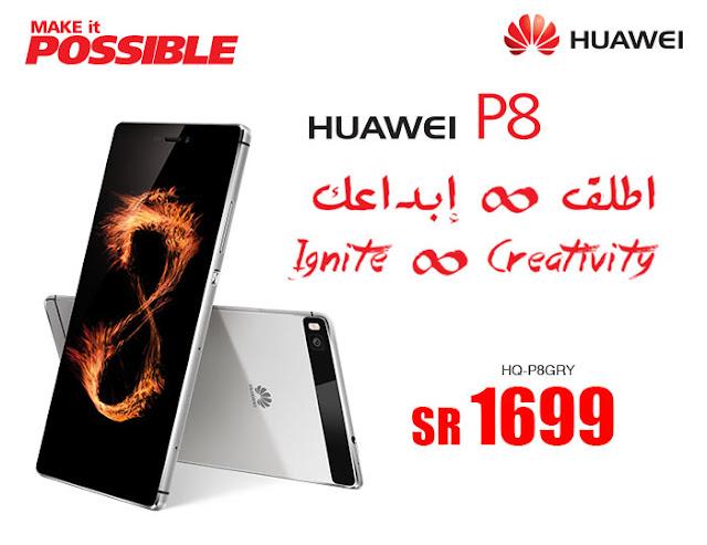 سعر جوال Huawei P8 فى عروض الجوالات يونيو 2015