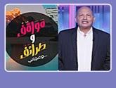 برنامج مواقف و طرائف مع جلال علام حلقة يوم الجمعة 29-4-2016