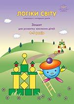 Зошит для дітей 4-5 років (1-й рік навчання)