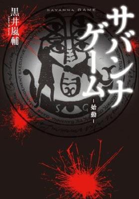 Anunciado anime para Savanna Game 4778037308.01._sx293_sclzzzzzzz_v164842732_