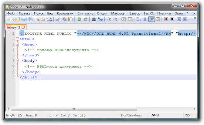 бесплатный текстовый редактор Notepad++