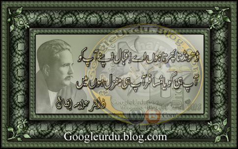 Urdu Poetry Of Allama Iqbal-App Hi Manzil Hon