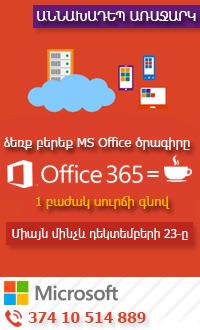 Գնային հատուկ առաջարկ Microsoft-ից