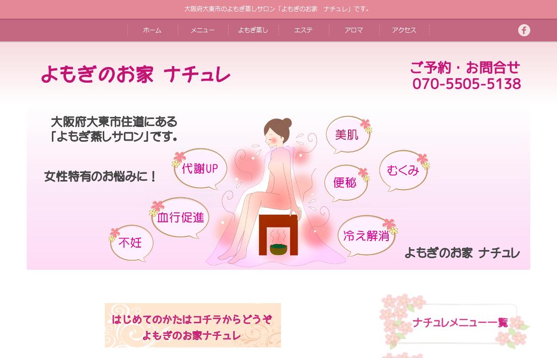 http://yomogi-nature.com/