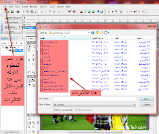 ملفات مفتوح للسوتش ماكس وشرح بسيط لكيفيه  اضافه الملف