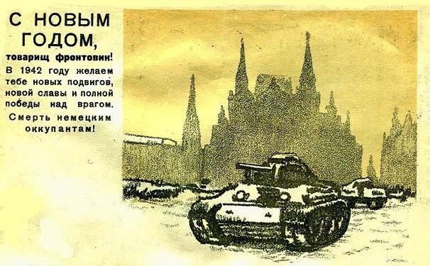 Советские новогодние открытки времён Великой Отечественной войны