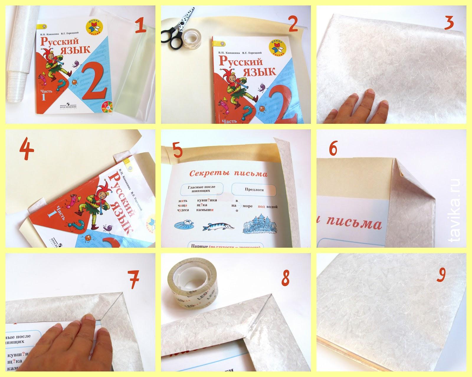 Как сделать обложку на учебник своими руками прозрачную