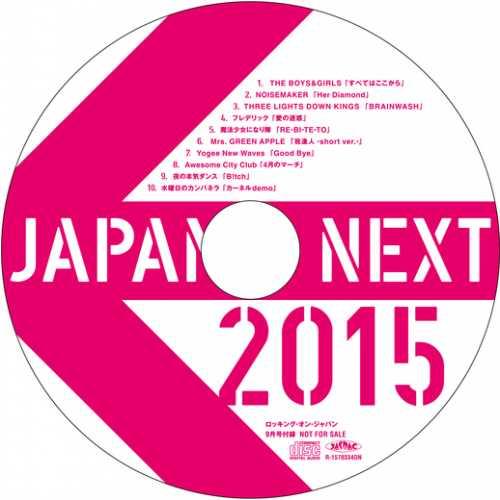 [Album] V.A. – JAPAN'S NEXT 2015 SPECIAL CD (2015.07.13/MP3/RAR)