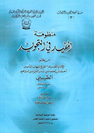 منظومة المفيد في التجويد - الإمام الطيبي