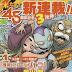 Ginga Patrol Jako - Nuevo manga de Toriyama