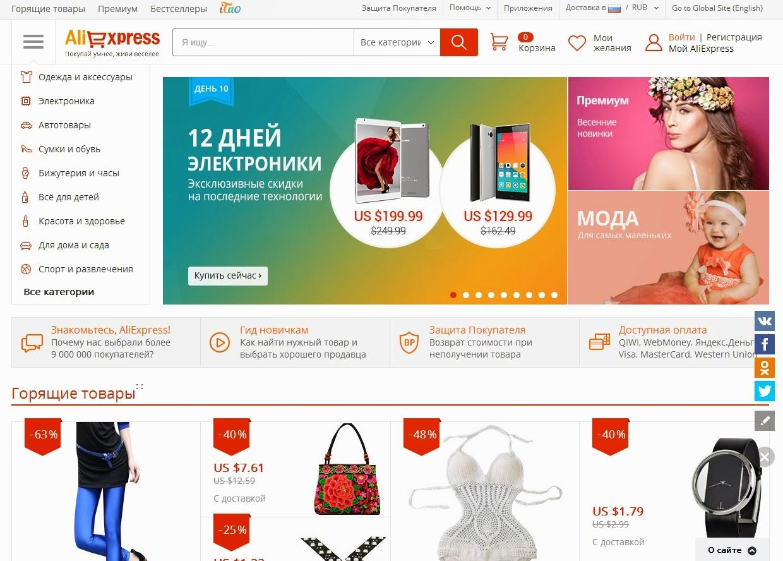 AliExpress является одной из популярных в РФ торговых онлайн-площадок.