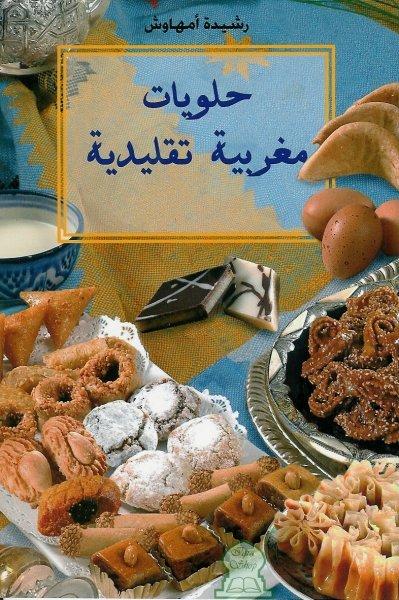 Pdf for Amhaouch rachida la cuisine