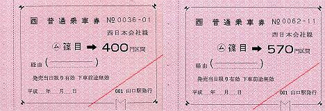 JR西日本 金額式常備軟券乗車券1 山口線 篠目駅
