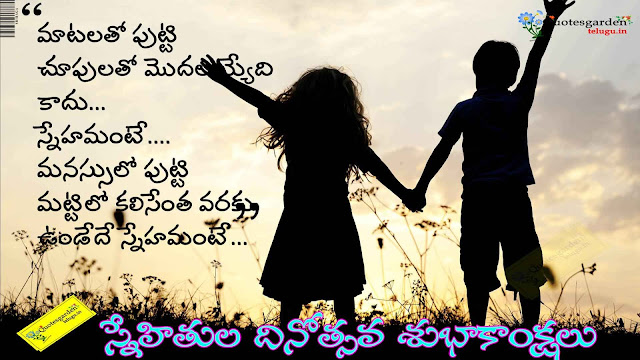 best friendship day quotes in telugu 767