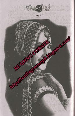Tu payam hai bahar ka by Sadia Abid pdf