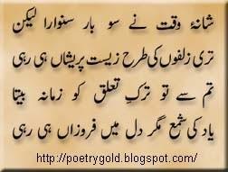 4 line sad urdu poetry, sad urdu shayari, shayari in 4 line