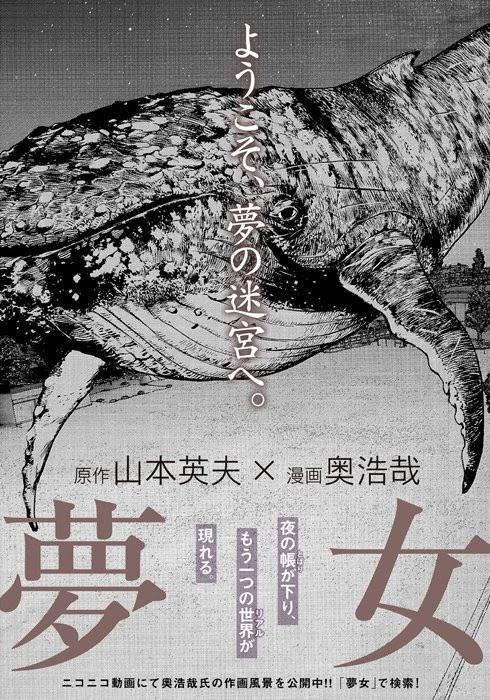 oku yamamoto illustrazione yume onna