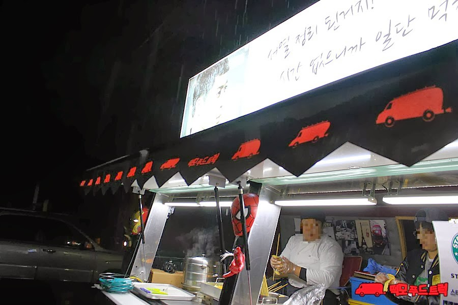 "[world project 7] Kim Hyun Joong ""Inspiring Generation"" Food Truck Support [12.02.14] IMG_0703"