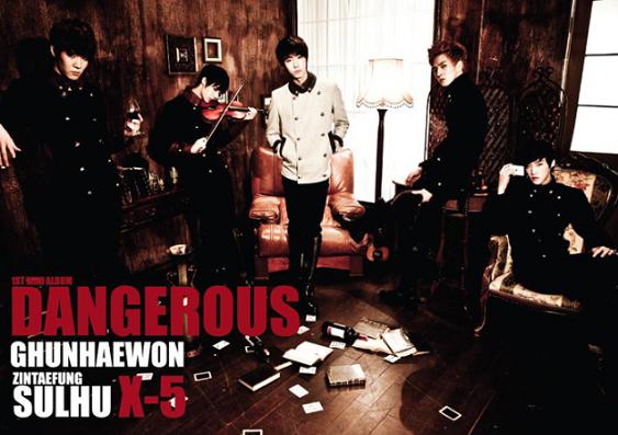 Going crazy x 5 mp3 romanized hangul translation lyrics dangerous