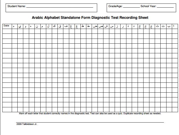 Arabic Alphabet Diagnostic Test & Recording Sheet ~ TJ Homeschooling