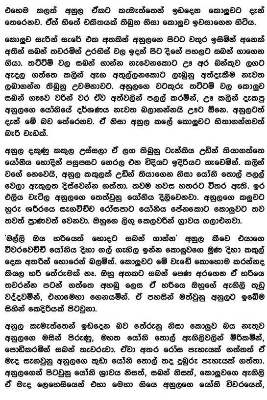 Chat With Samadhi Arunachaya | Gossip Lanka Hot News - Sri