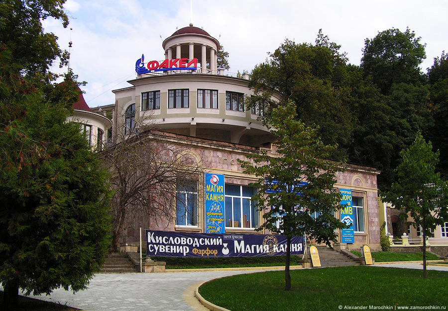 Гостиница Факел (дом Сафонова) в Курортном парке Кисловодска