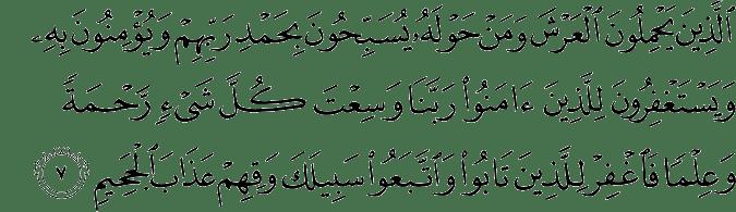 Surat Al Mu'min Ayat 7