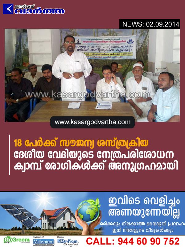Mogral Puthur, Eye-testing-camp, Kasaragod, Patient's, Treatment, Aid, Deshiyavedi