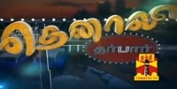 Thenali Darbar – Karthik Srinivasan Fashion, Celebrity Photographer 12.09.2013 Thanthi TV