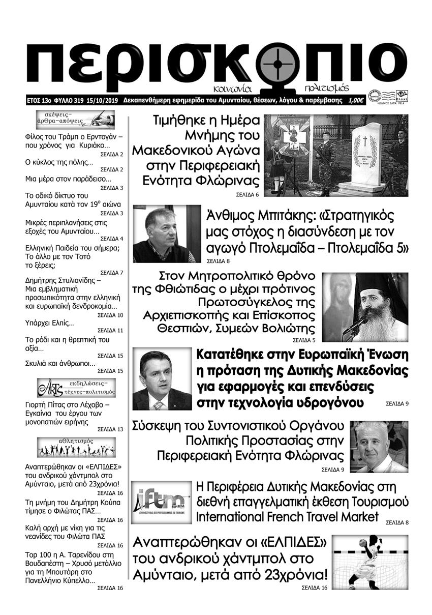 """""""Περισκόπιο"""" 15νθημερη εφημερίδα Αμύνταιο"""